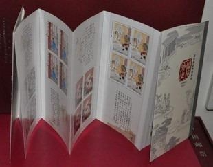 儒林外史 方连折/四方联风琴折图片