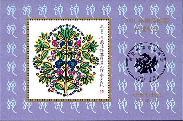2001年(蛇)最佳邮票评选纪念张