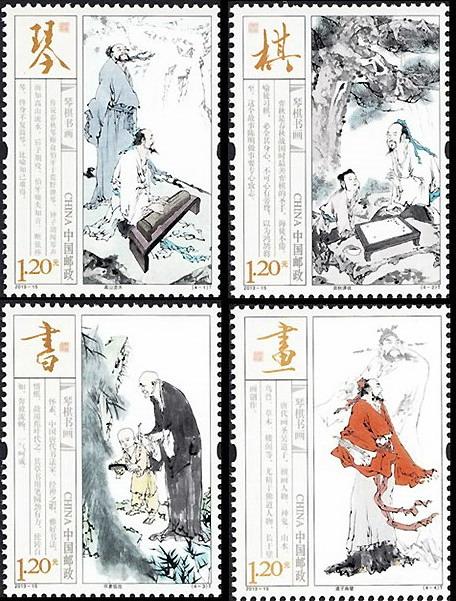2013-15 琴棋书画_2013年邮票图片