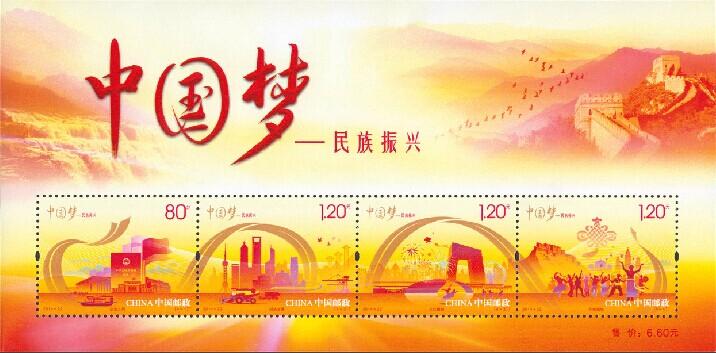2014-22m 中国梦(二)民族振兴